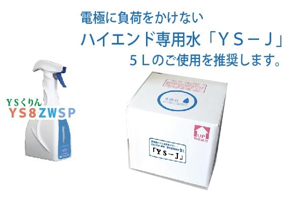 高濃度オゾン水除菌スプレーYS8ZWSPのハイエンド専用水「YS-J」5L