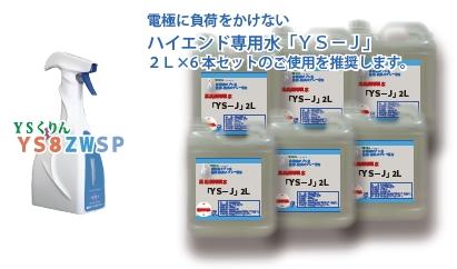 高濃度オゾン水除菌スプレーYS8ZWSP用のハイエンド専用水「YS-J」2L×6本