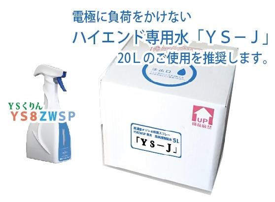 高濃度オゾン水除菌スプレーYS8ZWSPのハイエンド専用水「YS-J」20L