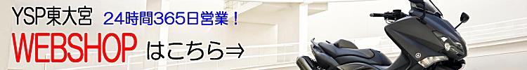 YSP東大宮WEB SHOP オススメ&こだわりのヤマハバイクパーツ、用品を販売!