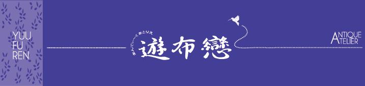あんてぃ~くあとりえ遊布戀オンラインショップ