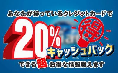 【PR】20%キャッシュバック
