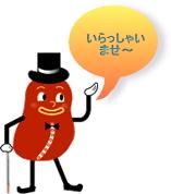 Beansのホームページ