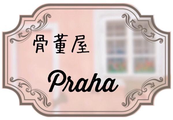 骨董屋Praha