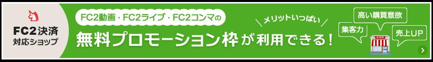 FC2決済対応ショップ募集!無料プロモーション枠が利用できる!