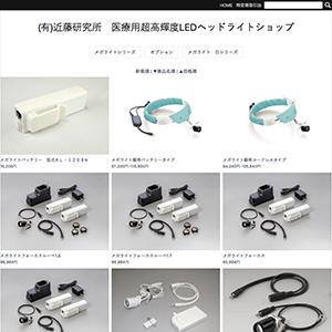 (有)近藤研究所 医療用超高輝度LEDヘッドライトショップ
