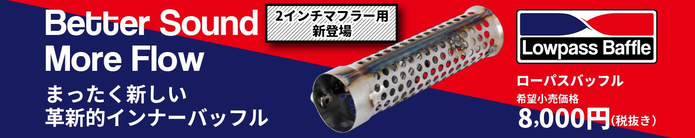 ローパスバッフル slide