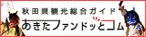 秋田県観光総合ガイド・あきたファンドッとコム
