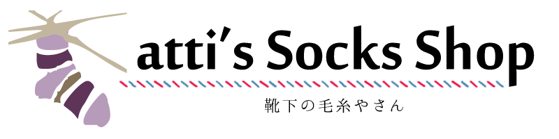 靴下の毛糸やさん atti's Socks Shop