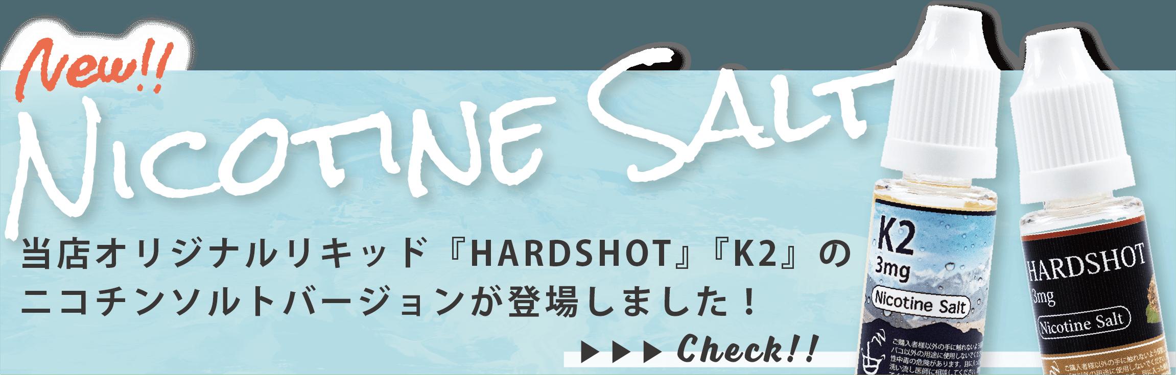 当店オリジナルリキッド『HARDSHOT』『K2』の ニコチンソルトバージョンが登場しました!