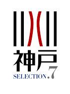 神戸セレクション