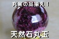 天然石丸玉