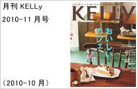 月刊KELLy