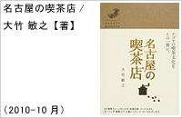 名古屋の喫茶店/大竹敏行(著)