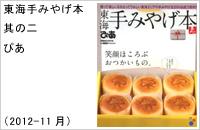 東海手みやげ本・其の二(ぴあ)