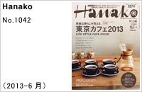 Hanako No.1042