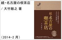 続・名古屋の喫茶店/大竹敏行(著)