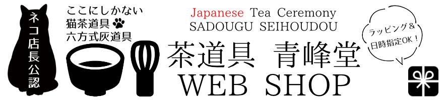 茶道具&猫雑貨 青峰堂 web shop
