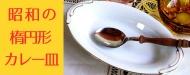 昭和のカレー皿特集
