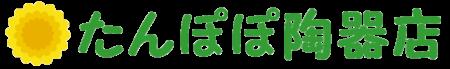 たんぽぽ陶器店 -昭和レトロ食器,雑貨,骨董,陶器のネットショップ-