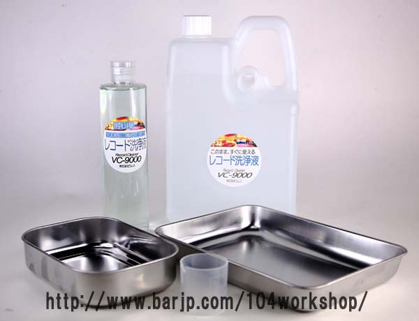 VC-9000AD洗浄剤セット