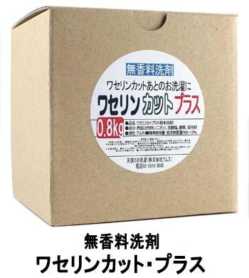 WP無香料洗剤)ワセリンカット後の洗濯用洗剤 写真は800gです。