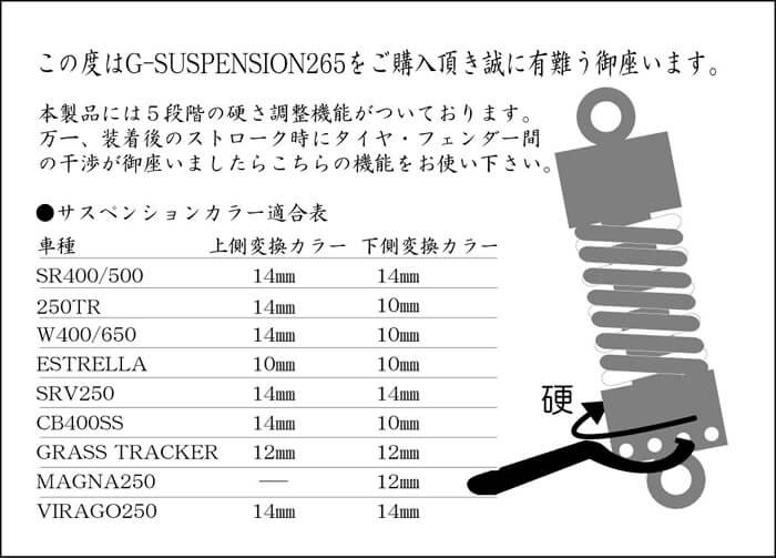 【10.5インチ(約265mm)ローダウンサスペンション】G-SUSPENSION265【Black】汎用【チョッパー】カフェレーサー【ボバー】