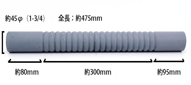 ワンオフマフラー製作用リップルパイプ 45ミリφ 1-3/4インチ
