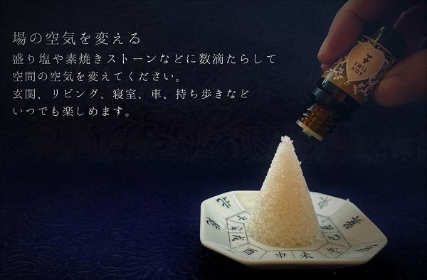 五行アロマオイル 土 使い方①