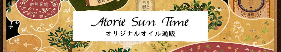 アトリエ三体夢オリジナルオイル通販