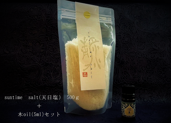 suntime salt+五行アロマオイル木セット
