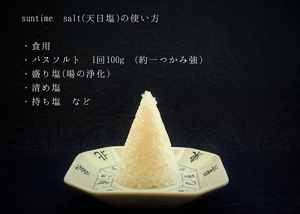 suntime salt(天日塩)使い方
