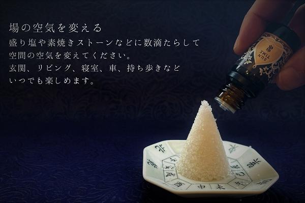五行アロマオイル 水 使い方①