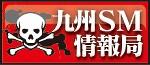 九州SM情報局