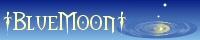 †BlueMoon†(公式サイト)