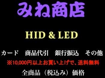 みね商店 HID&LED