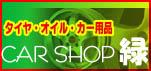 タイヤ・オイル・カー用品【CAR SHOP 緑 】