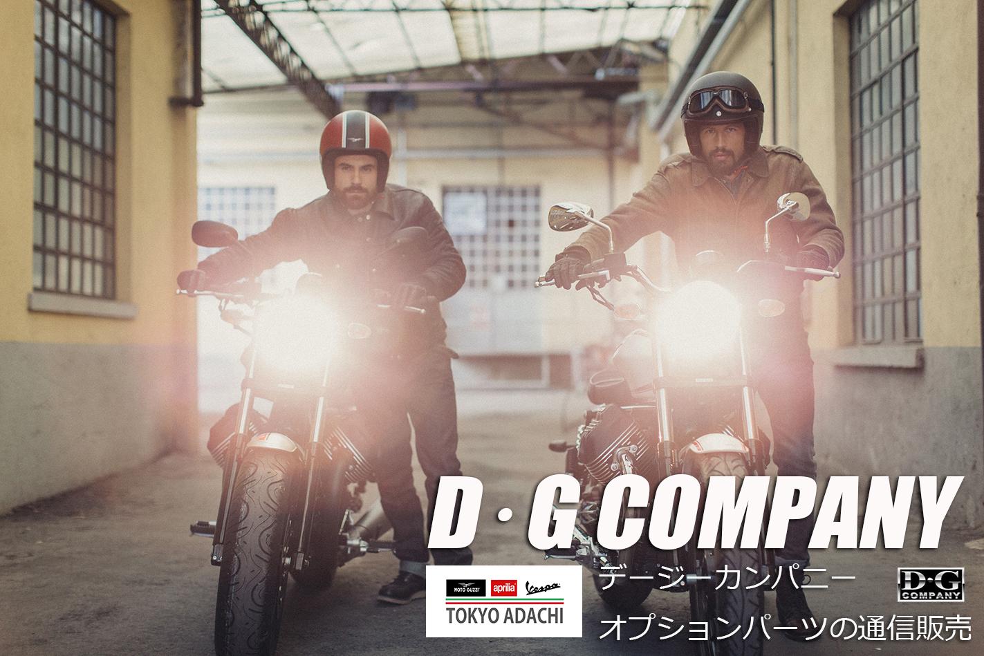 デージーカンパニー通信販売コーナー(DGW)