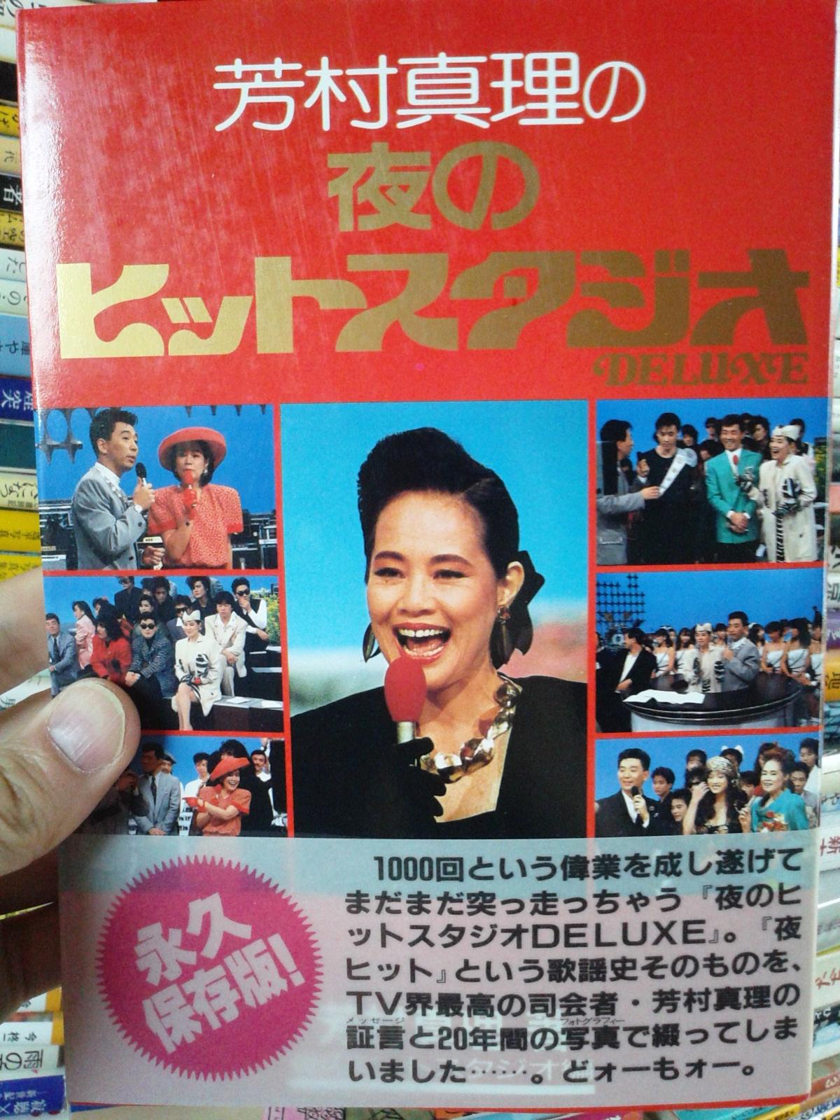 芳村真理の夜のヒットスタジオDELUXE/芳村真理 - ドジブックス