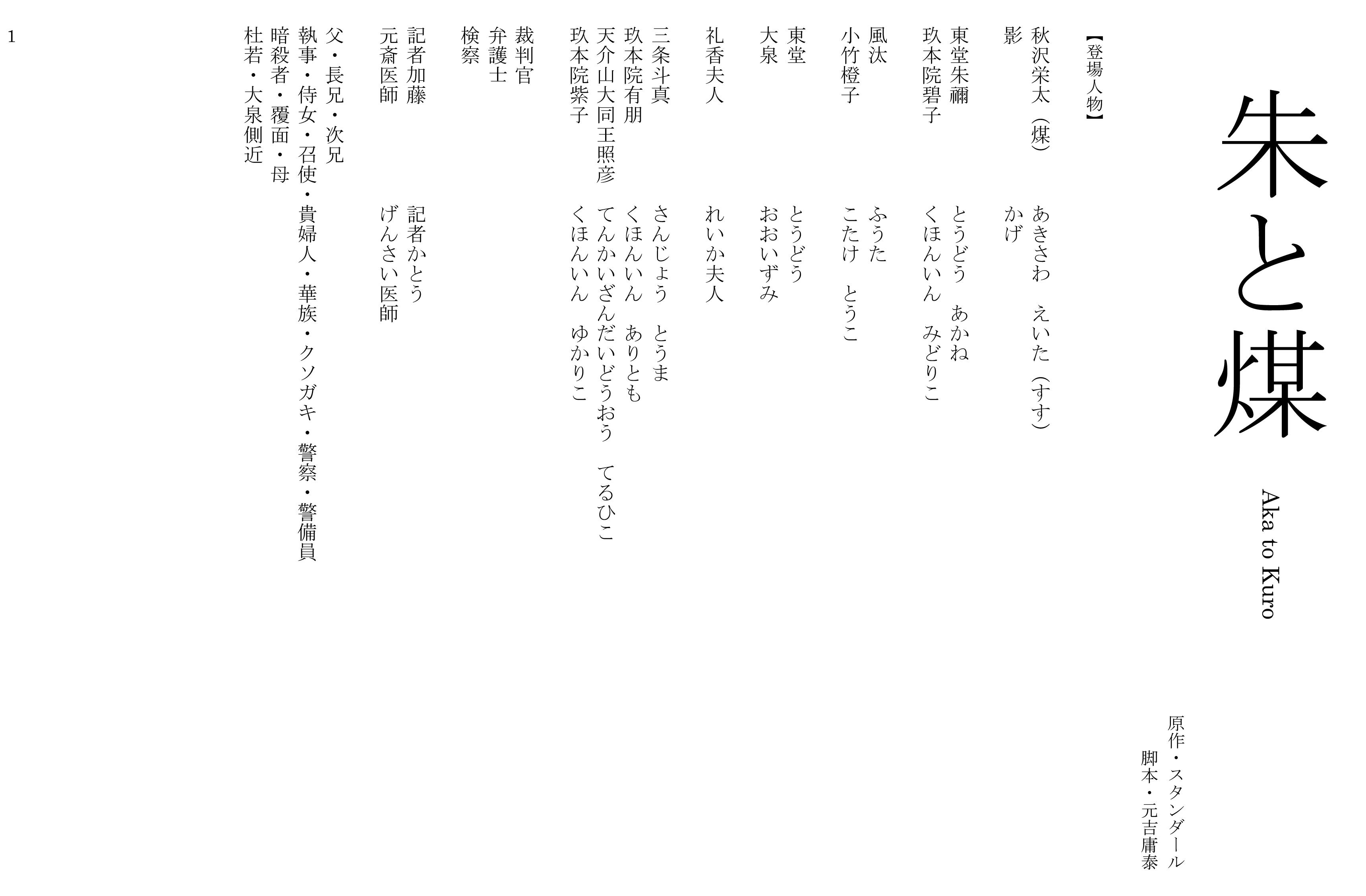 「台本」の検索結果 - Yahoo!検索(画像)
