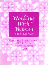 Working With Women 性暴力被害者支援のためのガイドブック
