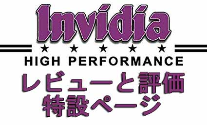 Invidia Exhaust Systems:レビューと評価