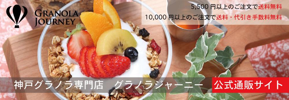 神戸グラノラ専門店グラノラジャーニー通販サイト