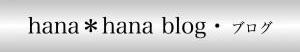 hanahanaBlog