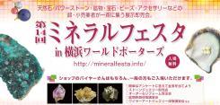 ミネラルフェスタ・IN・横浜ワールドポーターズ