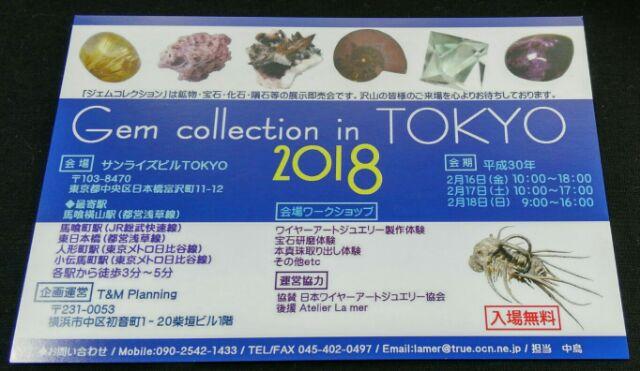 ジェムコレクションIN東京