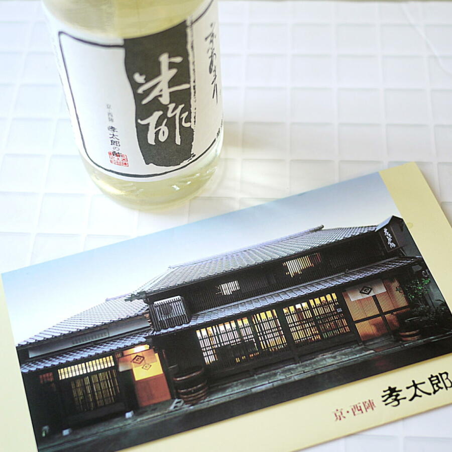 孝太郎の酢