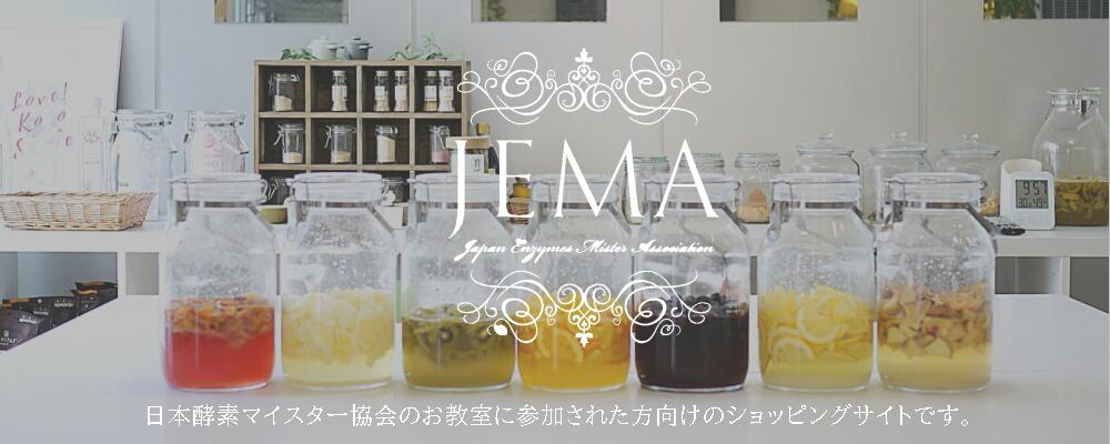 日本酵素マイスター協会オフィシャルショップ