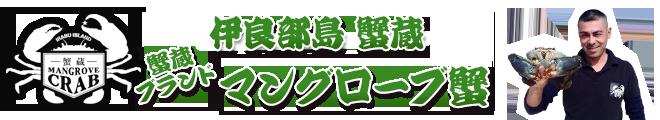 伊良部島蟹蔵通販