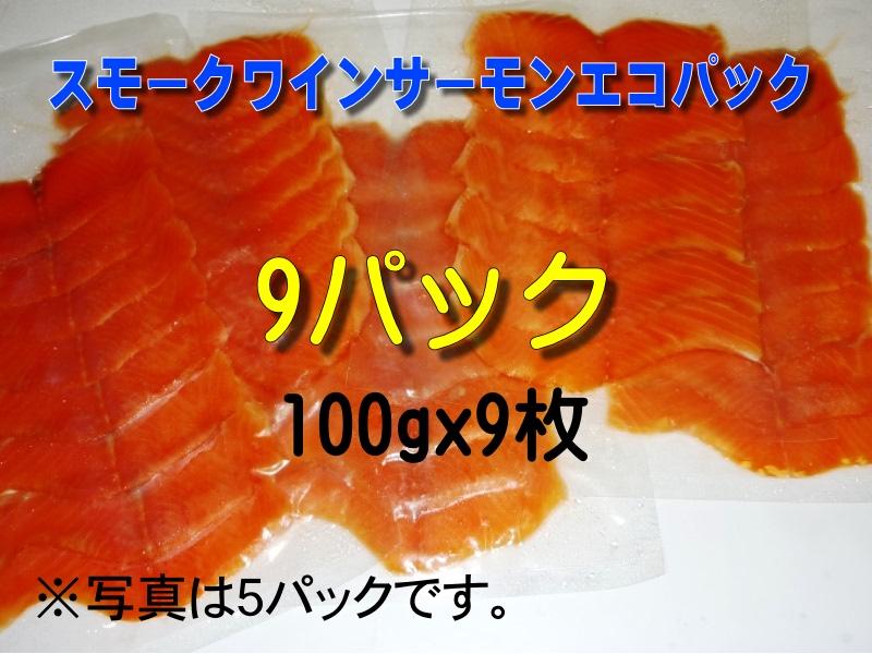 スモークワインサーモン エコパック(9pack)